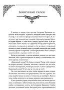Книга Мирдада. Необыкновенная история монастыря, который когда-то назывался Ковчегом — фото, картинка — 5