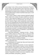 Книга Мирдада. Необыкновенная история монастыря, который когда-то назывался Ковчегом — фото, картинка — 7