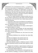 Книга Мирдада. Необыкновенная история монастыря, который когда-то назывался Ковчегом — фото, картинка — 10