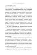 Живой текст. Как создавать глубокую и правдоподобную прозу — фото, картинка — 4