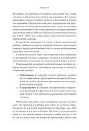 Живой текст. Как создавать глубокую и правдоподобную прозу — фото, картинка — 5