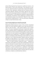 Живой текст. Как создавать глубокую и правдоподобную прозу — фото, картинка — 6