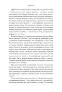 Живой текст. Как создавать глубокую и правдоподобную прозу — фото, картинка — 7