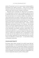 Живой текст. Как создавать глубокую и правдоподобную прозу — фото, картинка — 8