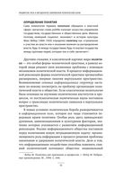 Политология — фото, картинка — 15