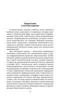 Политология — фото, картинка — 8