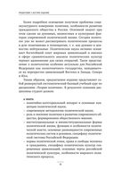 Политология — фото, картинка — 9