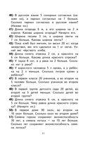 2000 задач и примеров по математике. 1-4 классы — фото, картинка — 11
