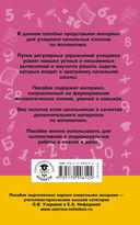 2000 задач и примеров по математике. 1-4 классы — фото, картинка — 14
