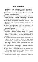 2000 задач и примеров по математике. 1-4 классы — фото, картинка — 7
