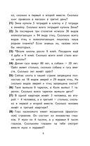 2000 задач и примеров по математике. 1-4 классы — фото, картинка — 9