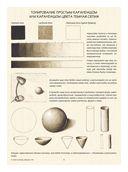 Ботаническая иллюстрация. Обучающий скетчбук — фото, картинка — 5