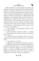 Послание сокола — фото, картинка — 13