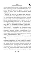 Послание сокола — фото, картинка — 7