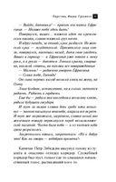 Перстень Ивана Грозного (м) — фото, картинка — 11