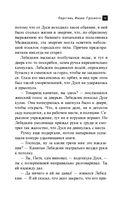 Перстень Ивана Грозного (м) — фото, картинка — 13