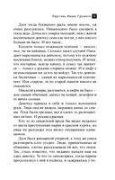 Перстень Ивана Грозного (м) — фото, картинка — 15