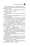 Перстень Ивана Грозного (м) — фото, картинка — 7