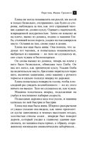 Перстень Ивана Грозного (м) — фото, картинка — 9