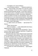 Мент в законе. Волчья интуиция (м) — фото, картинка — 12