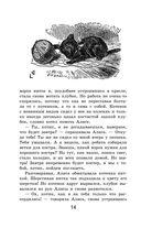 Алиса в Зазеркалье — фото, картинка — 14