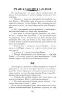 Туранская магическая академия. Скелеты в королевских шкафах — фото, картинка — 14