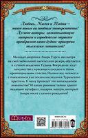 Туранская магическая академия. Скелеты в королевских шкафах — фото, картинка — 16