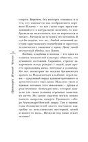 Православие. Честный разговор — фото, картинка — 11