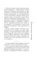 Православие. Честный разговор — фото, картинка — 12