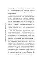 Православие. Честный разговор — фото, картинка — 13