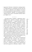 Православие. Честный разговор — фото, картинка — 14