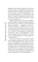 Православие. Честный разговор — фото, картинка — 5