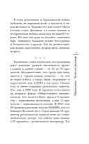 Православие. Честный разговор — фото, картинка — 6