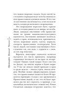 Православие. Честный разговор — фото, картинка — 7