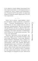 Православие. Честный разговор — фото, картинка — 8