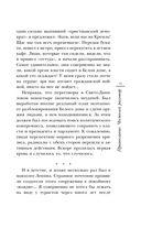 Православие. Честный разговор — фото, картинка — 10