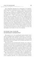 Язык телодвижений. Как читать мысли окружающих по их жестам — фото, картинка — 11