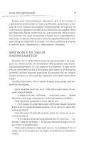Язык телодвижений. Как читать мысли окружающих по их жестам — фото, картинка — 3
