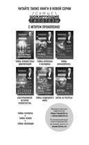 Запретная история древнего мира — фото, картинка — 1