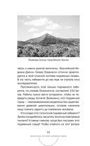 Запретная история древнего мира — фото, картинка — 12