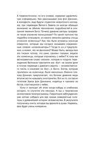Запретная история древнего мира — фото, картинка — 6