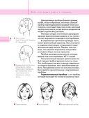 Полная энциклопедия домашнего парикмахера (девушка) — фото, картинка — 6