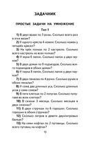 Полный сборник задач по математике. 3 класс — фото, картинка — 10