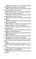 Полный сборник задач по математике. 3 класс — фото, картинка — 11