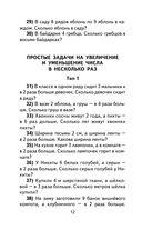Полный сборник задач по математике. 3 класс — фото, картинка — 12
