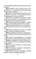 Полный сборник задач по математике. 3 класс — фото, картинка — 13