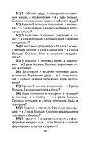 Полный сборник задач по математике. 3 класс — фото, картинка — 14