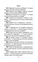 Полный сборник задач по математике. 3 класс — фото, картинка — 15