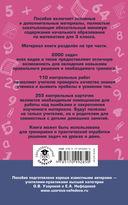 Полный сборник задач по математике. 3 класс — фото, картинка — 16