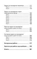 Полный сборник задач по математике. 3 класс — фото, картинка — 7